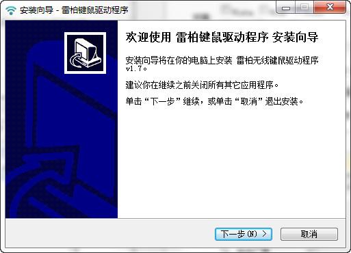 雷柏rapoo m765无线鼠标驱动 v1.7 最新版 0