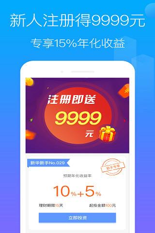 新华金典理财苹果手机版 v2.4.1  iPhone版 2