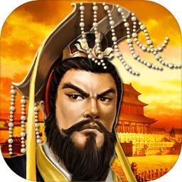帝王三国当乐游戏