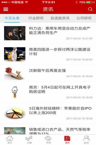 银泰e组合ios版 v1.01.006 iphone版 1