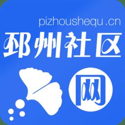 邳州社区网手机版