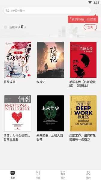 京东读书安卓最新版