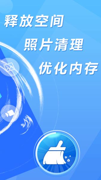 手机清理助手 v6.10.7842 安卓版0