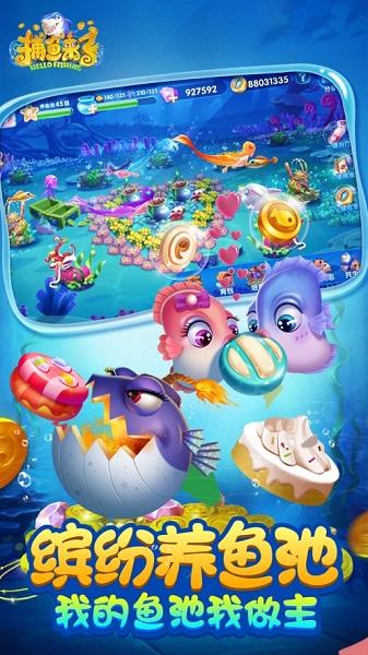 捕鱼来了苹果手机版 v1.27.0 iPhone版 0