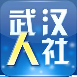 武汉人社苹果版