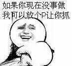聊天终结者QQ表情包