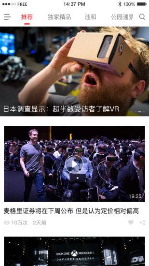 新浪VR v2.1.1 安卓版 1