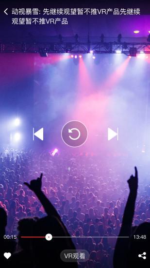 新浪VR v2.1.1 安卓版 2