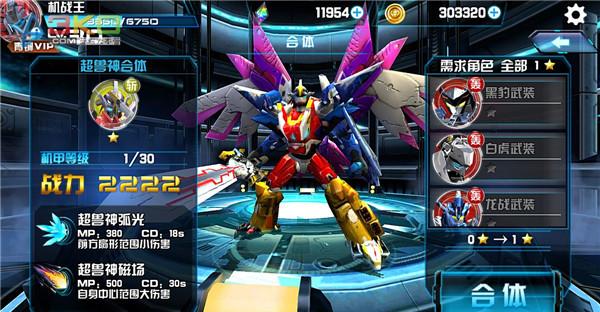 机战王游戏手机版 v4.5 安卓最新版 1