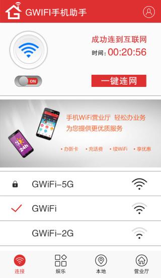 GiWiFi手机助手最新版 v2.0.2.5 安卓版 0