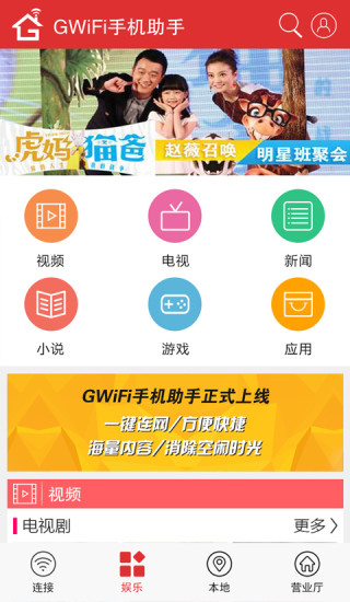 GiWiFi手机助手最新版 v2.0.2.5 安卓版 1