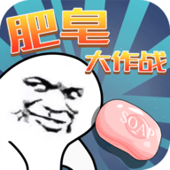 九游肥皂大作战游戏