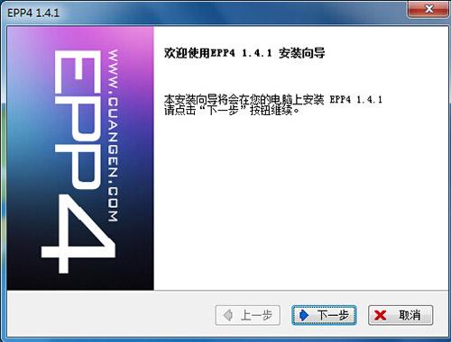 EclipsePHP Studio v4.0 免费版 0