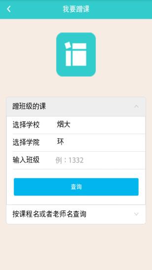迷你课表 v2.8.5 安卓版 3