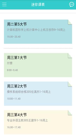 迷你课表 v2.8.5 安卓版 2