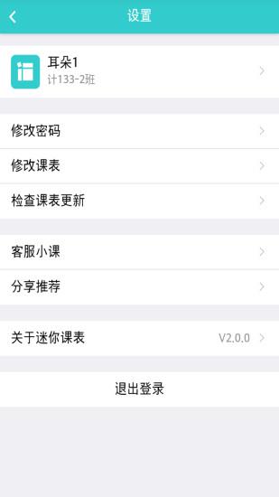 迷你课表 v2.8.5 安卓版 4