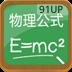 物理公式高中版v1.6 安卓版
