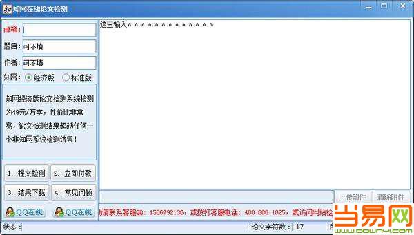 小说抄袭检查软件