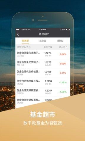 一创财富通手机版 v1.01.004 iphone最新版 0