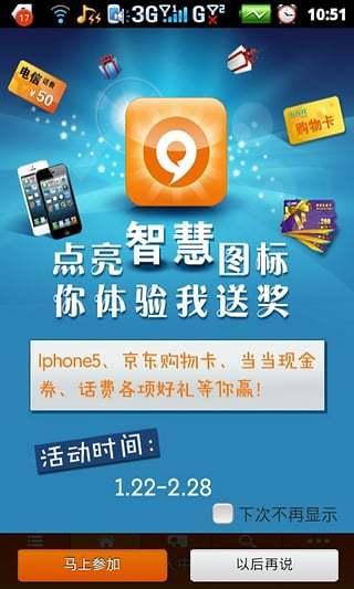 智慧江苏iphone版 v3.1 ios版 2
