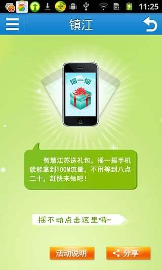 智慧江苏iphone版 v3.1 ios版 0