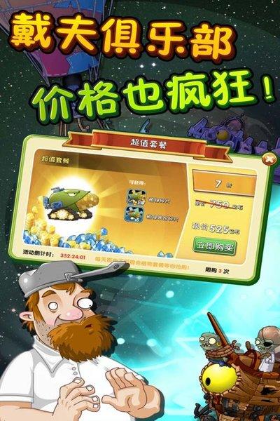 植物大战僵尸2中文无敌版 v2.1.1 安卓版 0