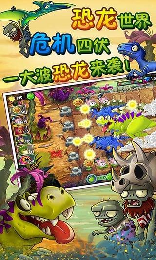 植物大战僵尸2天空之城游戏 v2.1.1 安卓版 0
