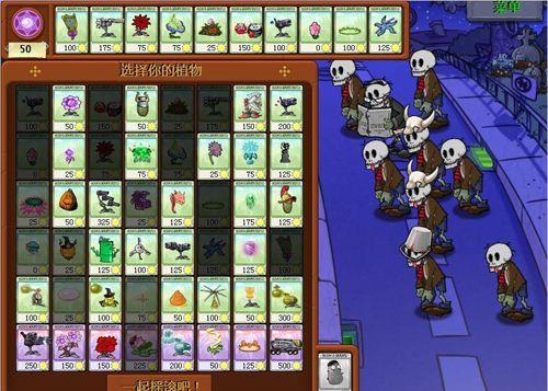 植物大战僵尸魔幻版破解游戏 v1.0.0.1051 安卓版 0