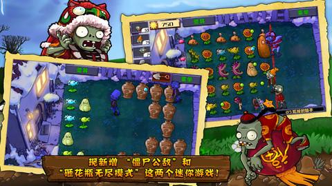 植物大戰僵尸旅行版游戲 v1.0.8.0 電腦版 0