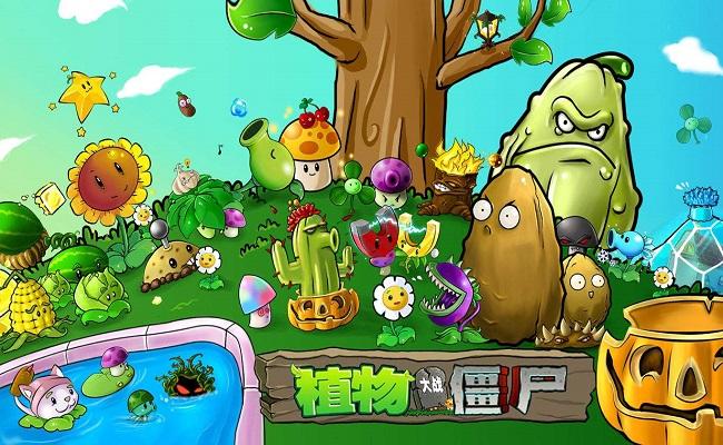 植物大战僵尸年度版手机版 v2.0 安卓版 2