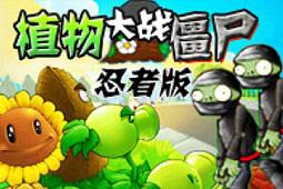 免费植物大战僵尸忍者版游戏