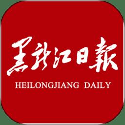 黑龍江日報數字報