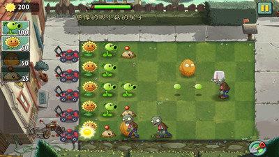 植物大战僵尸2标准版下载