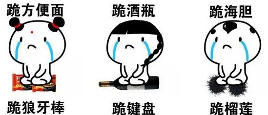流泪跪坐小人qq表情包图片