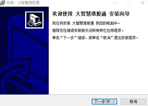 华龙大智慧港股VIP行情 正式版 0