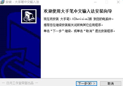 大手笔中文输入法 v2.2 最新版 0