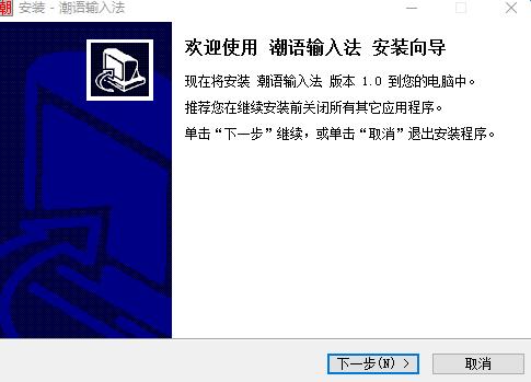 潮汕话输入法软件 v6.0 最新版 0