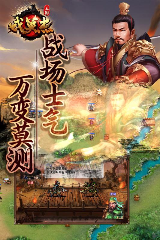 三国戏英杰传微信游戏 v3.33 安卓最新版 2