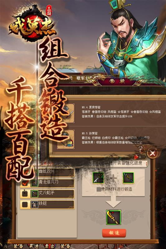 三国戏英杰传微信游戏 v3.33 安卓最新版 0