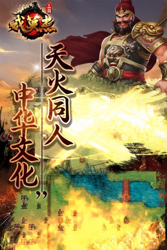 三国戏英杰传微信游戏 v3.33 安卓最新版 1