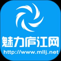 魅力庐江网app