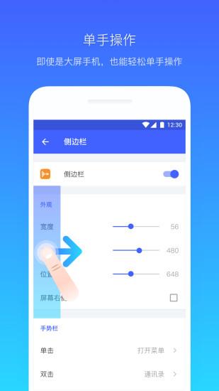 悬浮菜单app