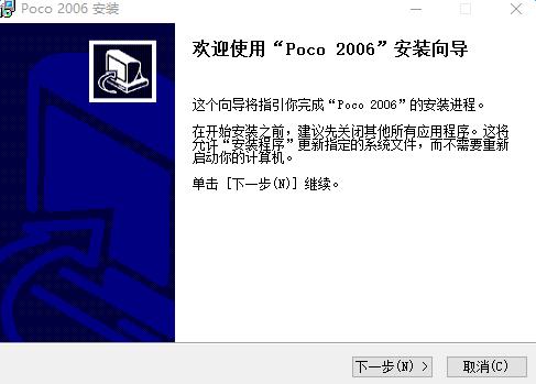Poco2006(阅读软件) 最新版 0