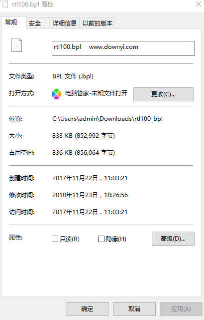 广联达rtl100.bpl  0
