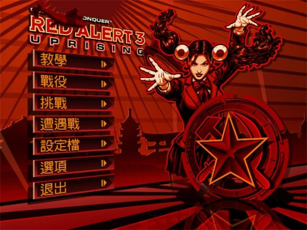 紅色警戒3起義時刻中文版 完整版 0