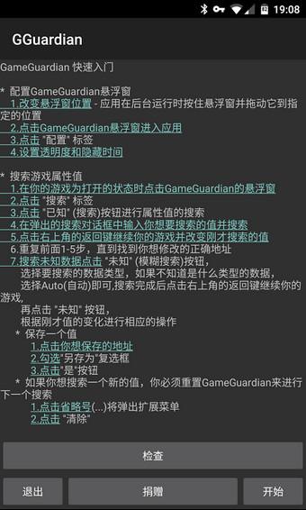 gg修改器免root中文版