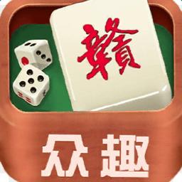 众趣赣州棋牌手机游戏