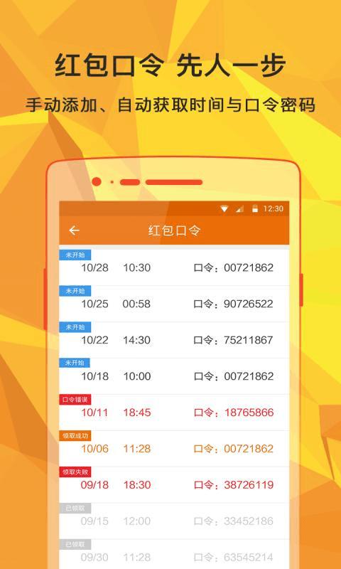 全民开抢2017ios版 v3.2.3 iphone最新版 0