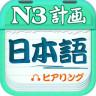 日语三级听力手机版