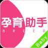 怀孕育儿app